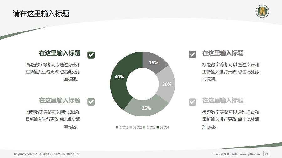 内蒙古商贸职业学院PPT模板下载_幻灯片预览图14