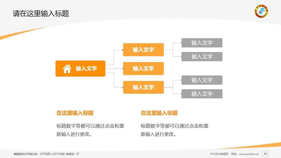 青海师范大学PPT模板下载_幻灯片预览图22