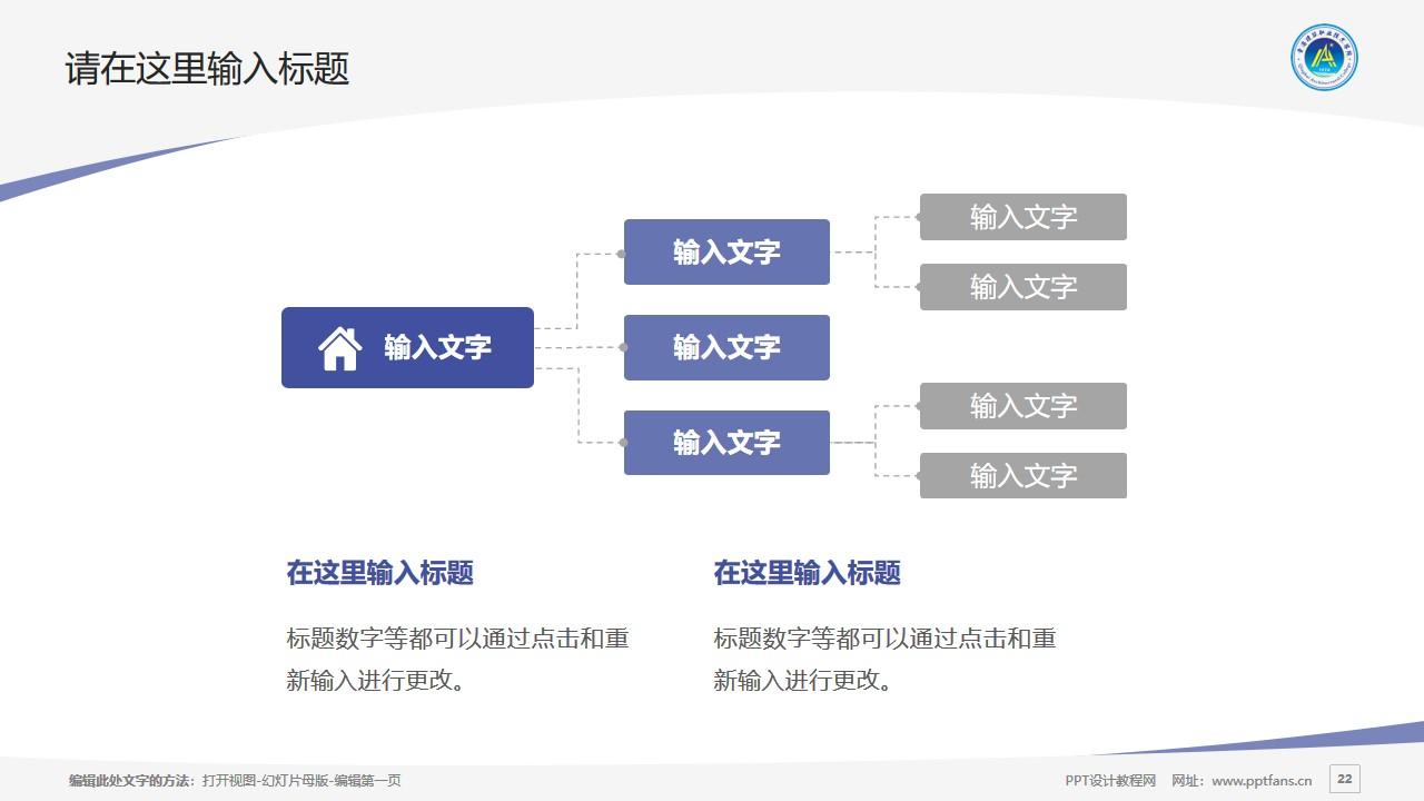 青海建筑职业技术学院PPT模板下载_幻灯片预览图22