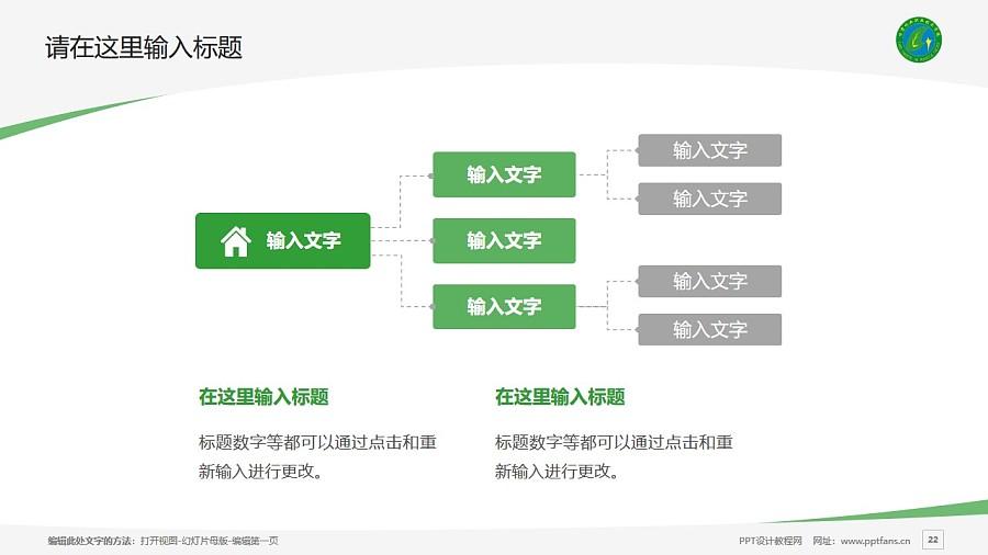 甘肃林业职业技术学院PPT模板下载_幻灯片预览图22