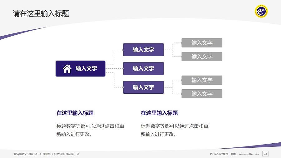 天水师范学院PPT模板下载_幻灯片预览图22
