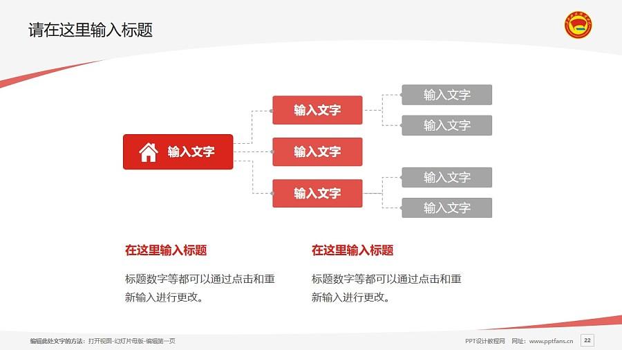 海南政法职业学院PPT模板下载_幻灯片预览图22