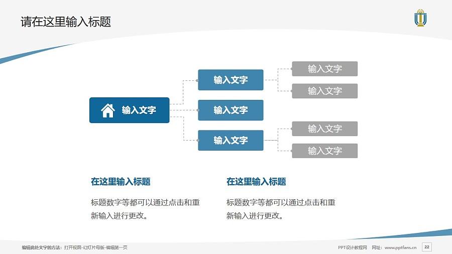 三亚理工职业学院PPT模板下载_幻灯片预览图22