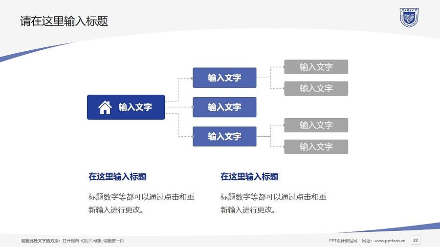 南京邮电大学PPT模板下载_幻灯片预览图22
