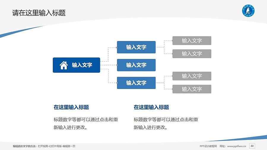 江苏科技大学PPT模板下载_幻灯片预览图22