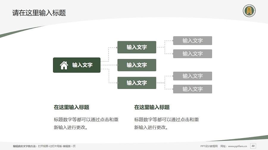 内蒙古商贸职业学院PPT模板下载_幻灯片预览图22