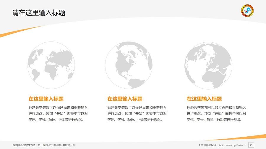 青海师范大学PPT模板下载_幻灯片预览图31