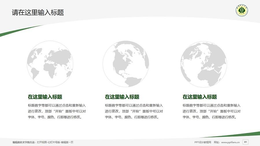 武威职业学院PPT模板下载_幻灯片预览图31