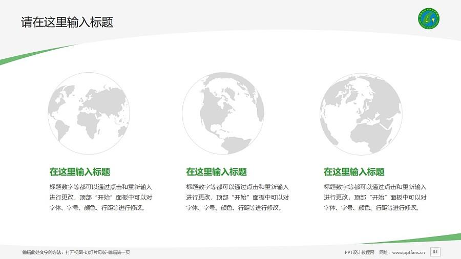 甘肃林业职业技术学院PPT模板下载_幻灯片预览图31