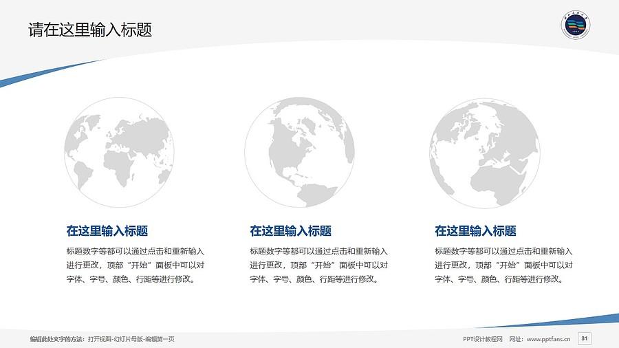 西北民族大学PPT模板下载_幻灯片预览图31