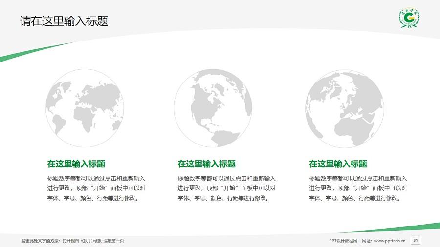 贵阳学院PPT模板_幻灯片预览图31