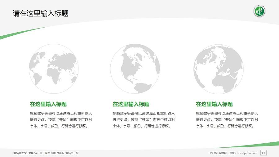 贵阳中医学院PPT模板_幻灯片预览图31