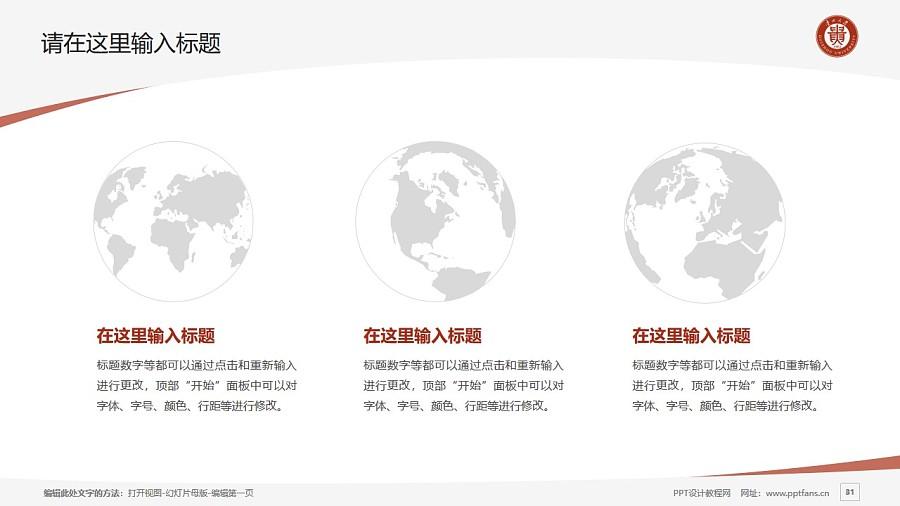 贵州大学PPT模板下载_幻灯片预览图31
