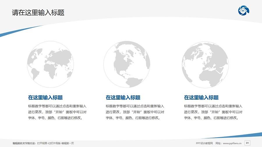 三亚城市职业学院PPT模板下载_幻灯片预览图31