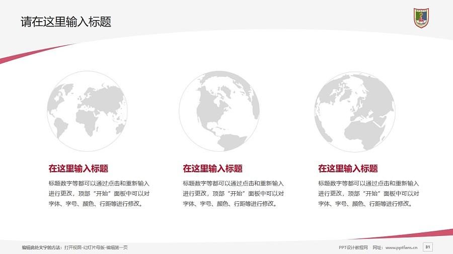 南京医科大学PPT模板下载_幻灯片预览图31