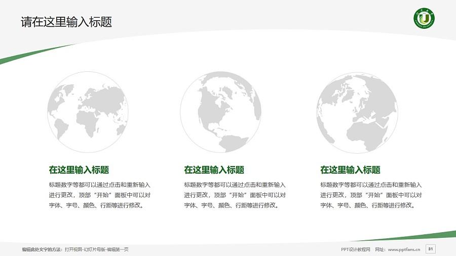 江苏大学PPT模板下载_幻灯片预览图31