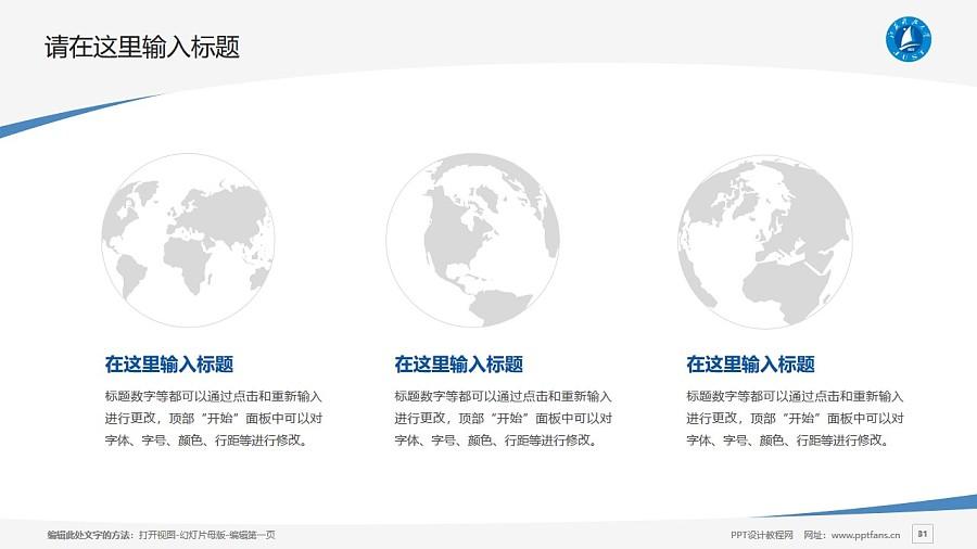 江苏科技大学PPT模板下载_幻灯片预览图31