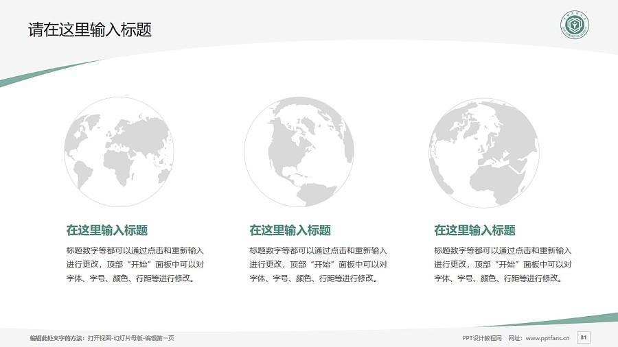 中国药科大学PPT模板下载_幻灯片预览图31
