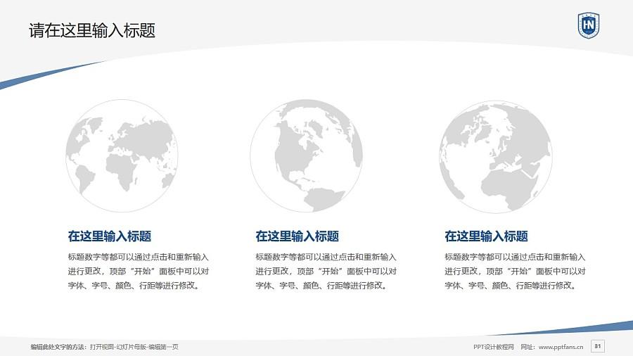 海南大学PPT模板下载_幻灯片预览图31