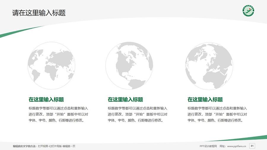 山西旅游職業學院PPT模板下載_幻燈片預覽圖31