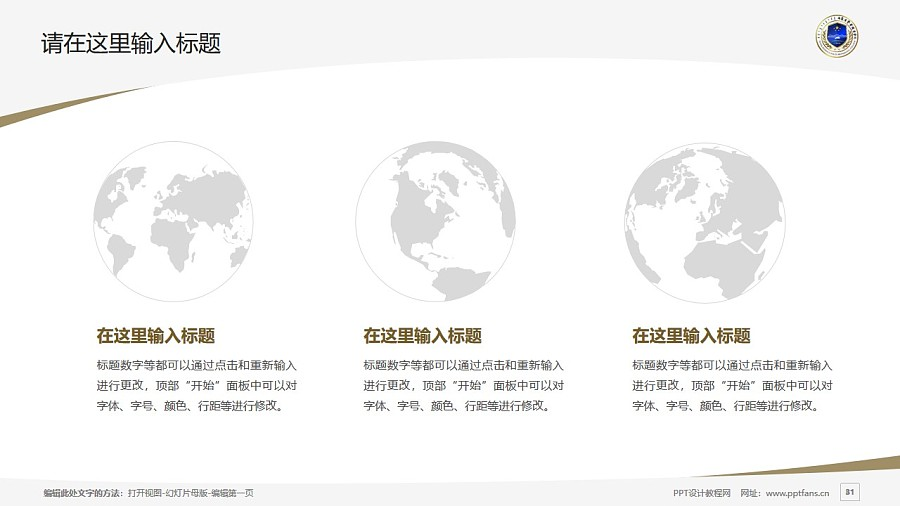 内蒙古警察职业学院PPT模板下载_幻灯片预览图31