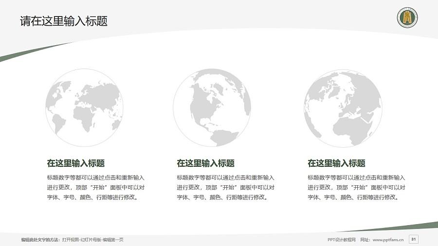 内蒙古商贸职业学院PPT模板下载_幻灯片预览图31