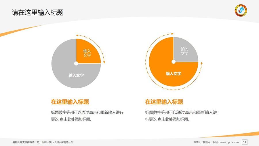 青海师范大学PPT模板下载_幻灯片预览图12