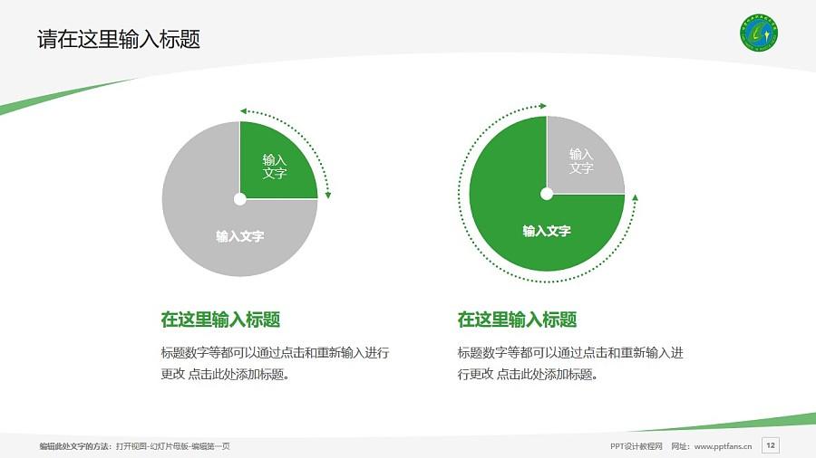 甘肃林业职业技术学院PPT模板下载_幻灯片预览图12