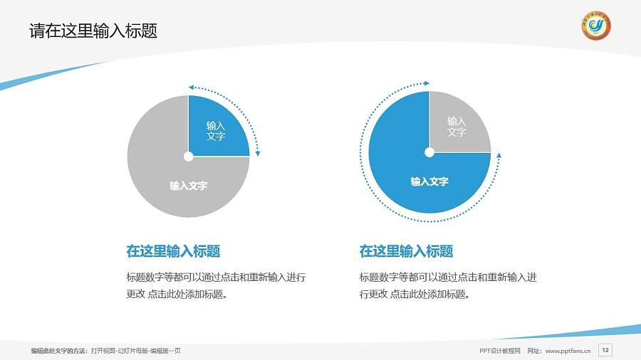 海南外国语职业学院PPT模板下载_幻灯片预览图12