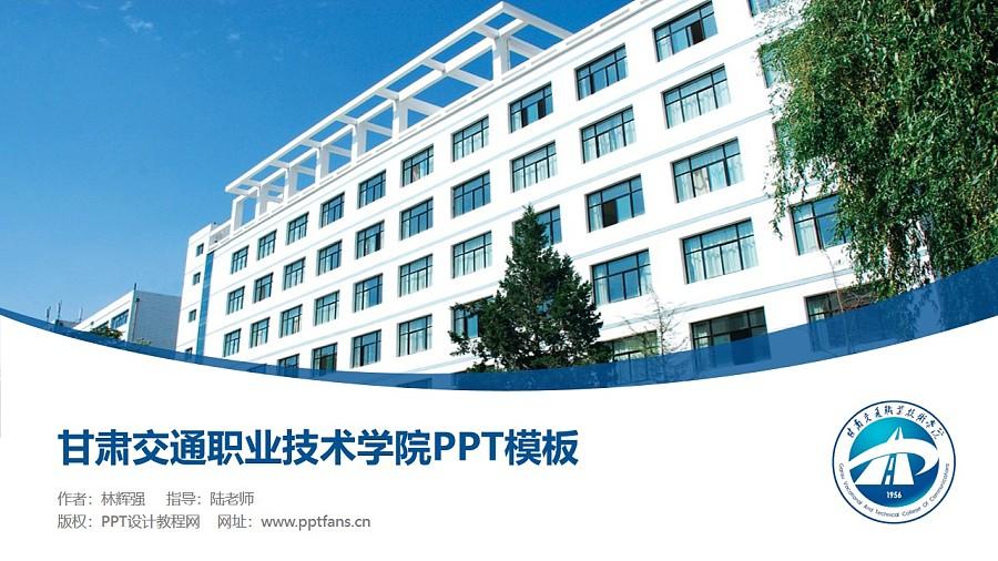 甘肃交通职业技术学院PPT模板下载_幻灯片预览图1