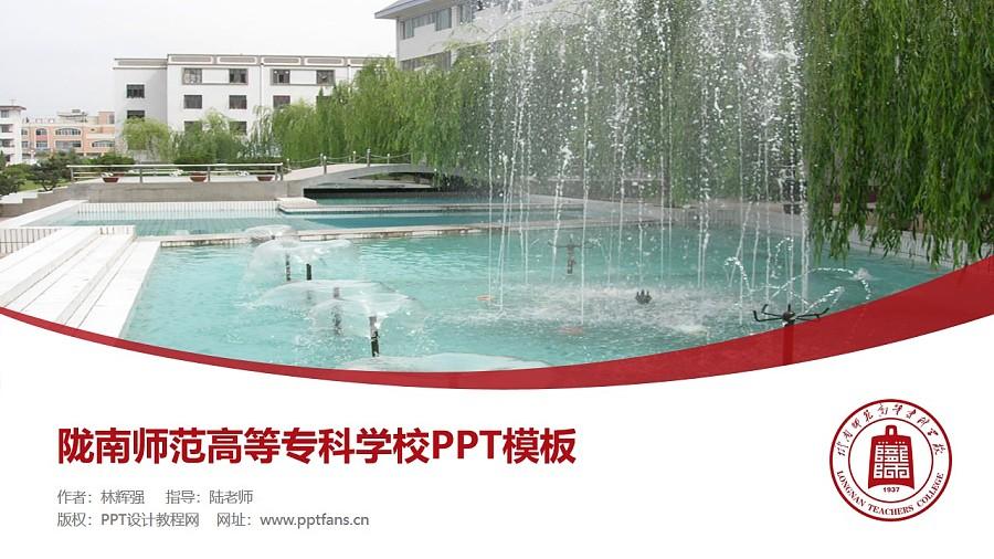 陇南师范高等专科学校PPT模板下载_幻灯片预览图1