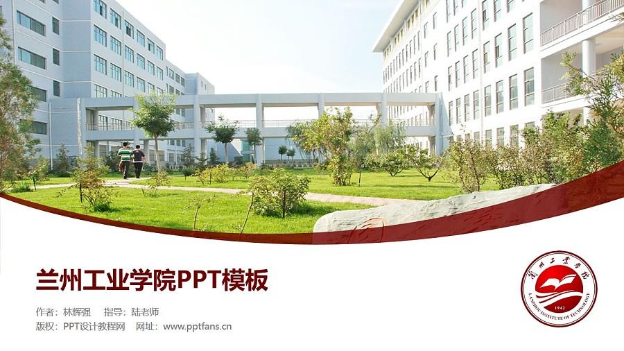 兰州工业学院PPT模板下载_幻灯片预览图1