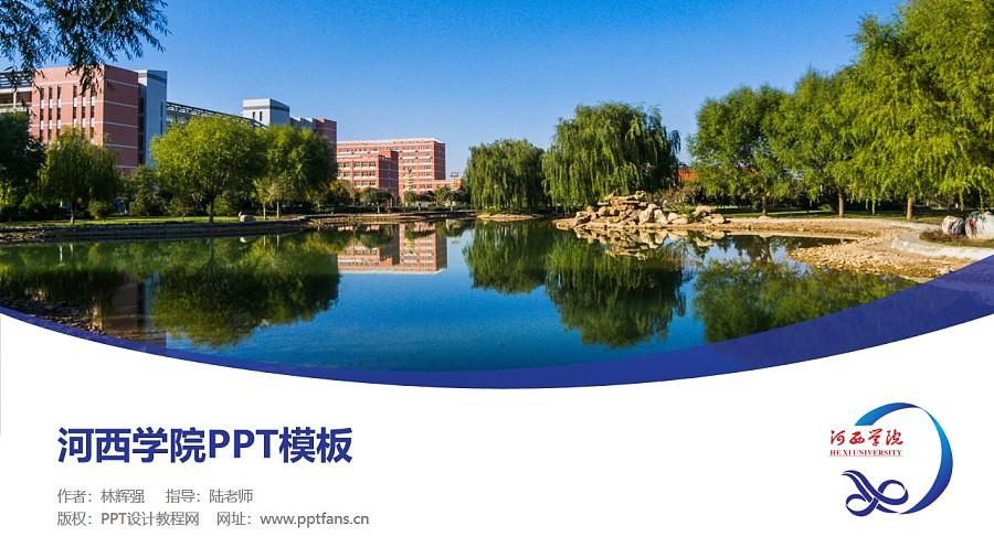 河西学院PPT模板下载_幻灯片预览图1