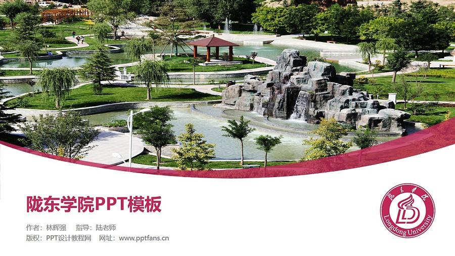 陇东学院PPT模板下载_幻灯片预览图1