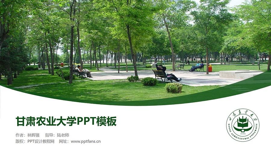 甘肃农业大学PPT模板下载_幻灯片预览图1