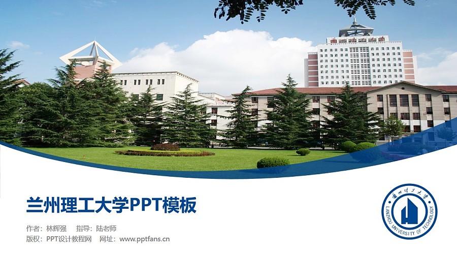 兰州理工大学PPT模板下载_幻灯片预览图1