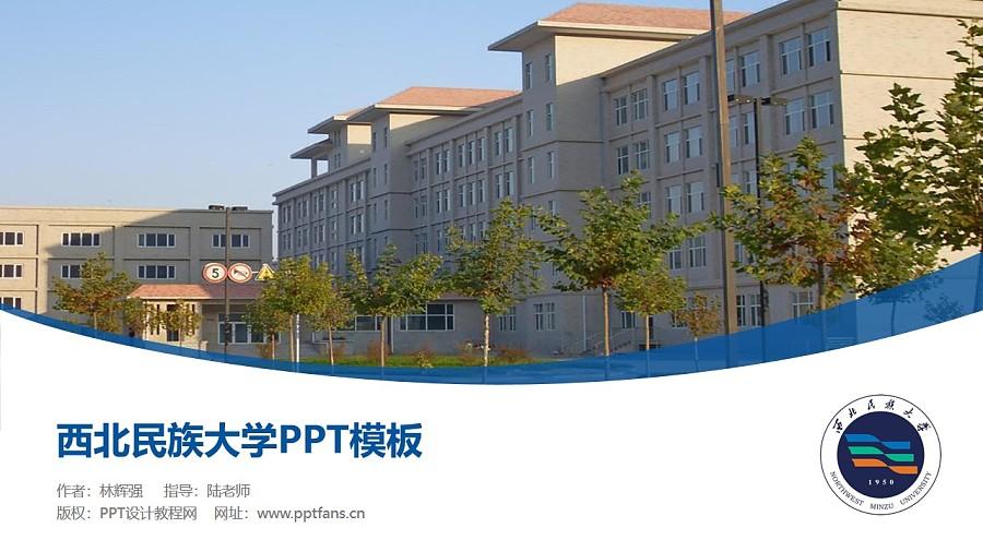 西北民族大学PPT模板下载_幻灯片预览图1