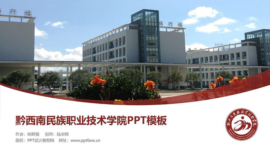 黔西南民族职业技术学院PPT模板_幻灯片预览图1