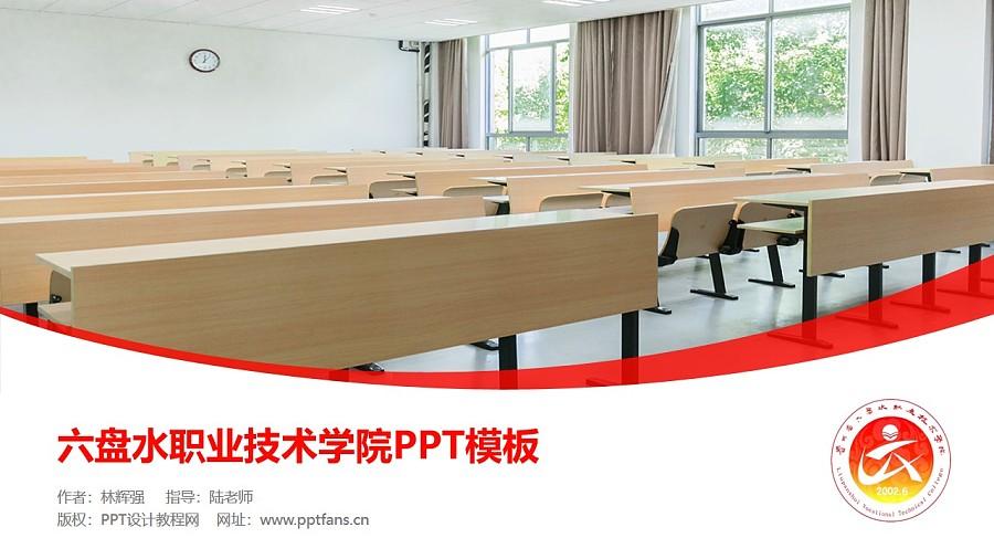 六盘水职业技术学院PPT模板_幻灯片预览图1