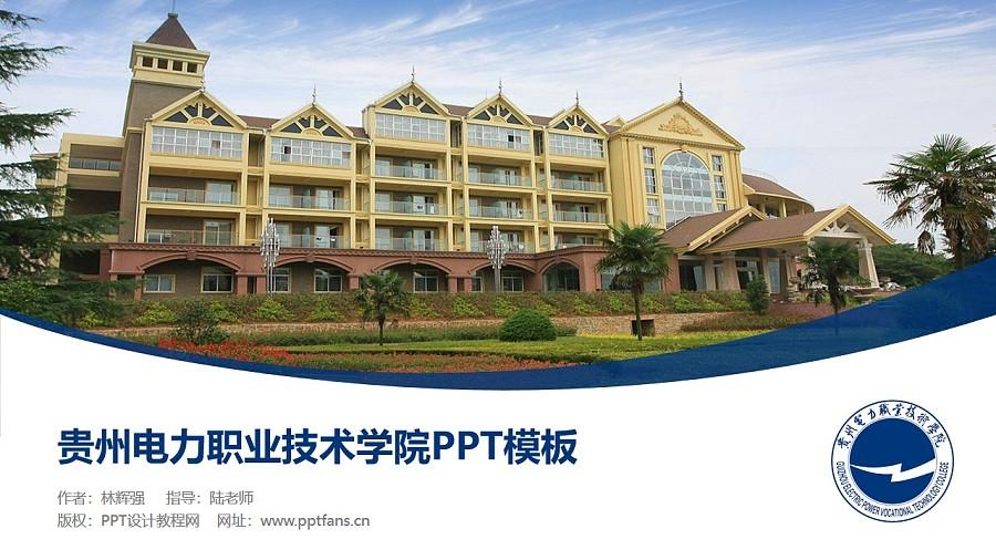 贵州电力职业技术学院PPT模板_幻灯片预览图1