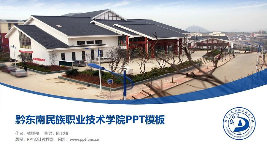 黔东南民族职业技术学院PPT模板_幻灯片预览图1