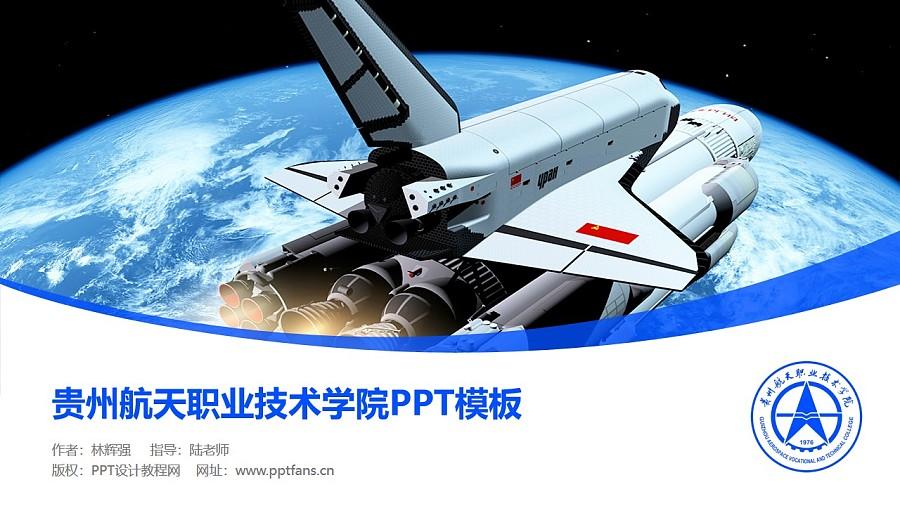 贵州航天职业技术学院PPT模板_幻灯片预览图1