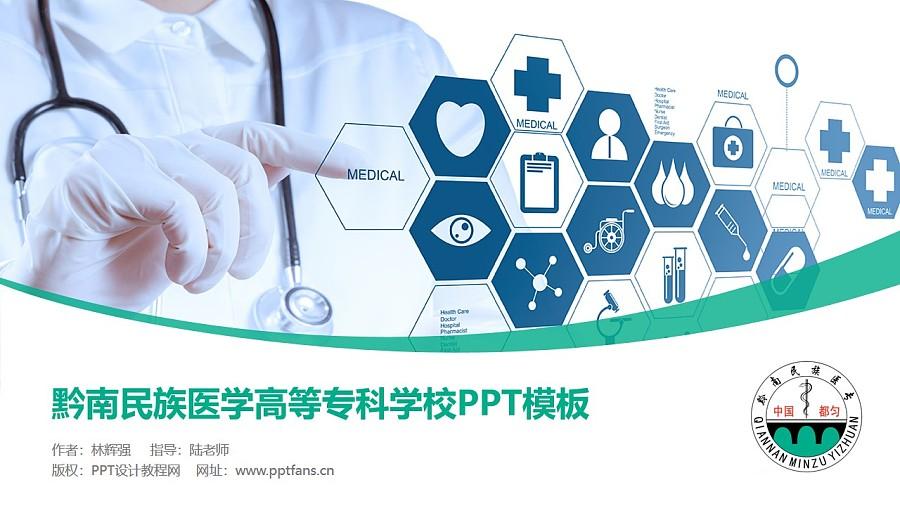 黔南民族医学高等专科学校PPT模板_幻灯片预览图1