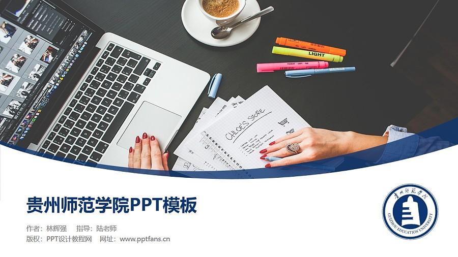 贵州师范学院PPT模板_幻灯片预览图1