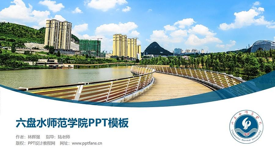 六盘水师范学院PPT模板_幻灯片预览图1