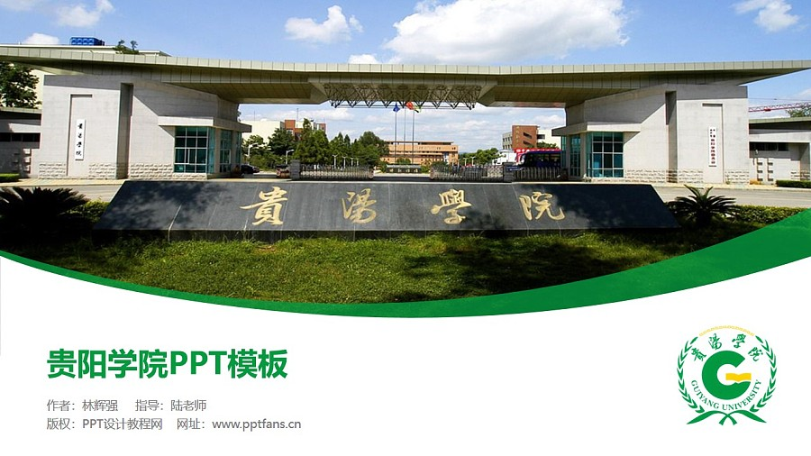 贵阳学院PPT模板_幻灯片预览图1