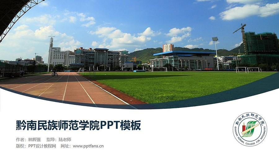 黔南民族师范学院PPT模板_幻灯片预览图1