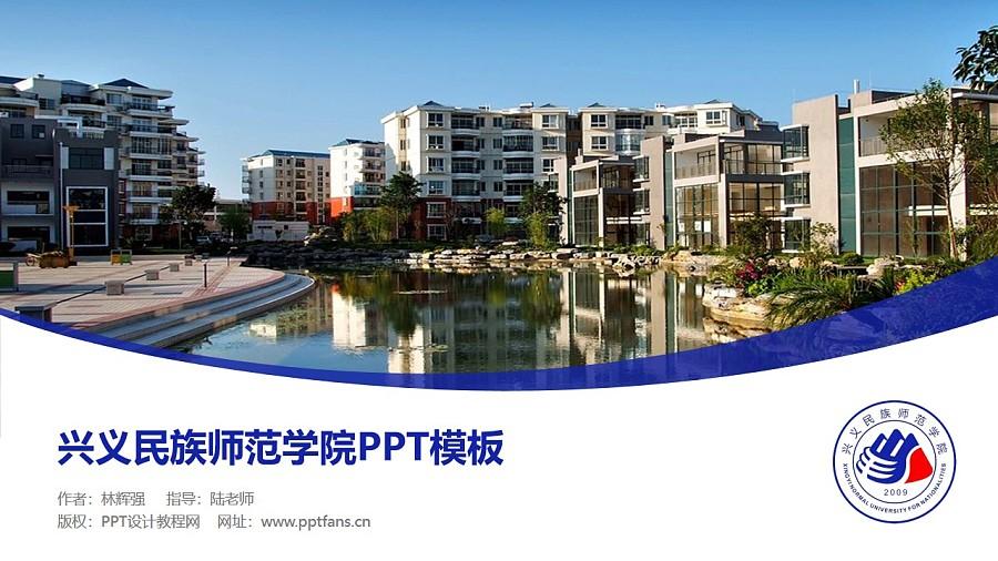 兴义民族师范学院PPT模板_幻灯片预览图1