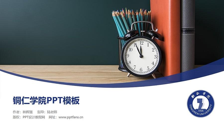 铜仁学院PPT模板_幻灯片预览图1