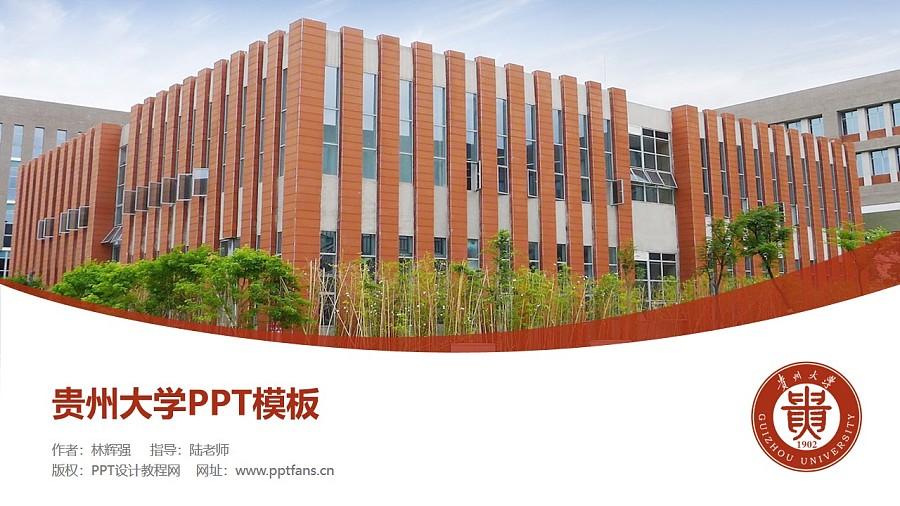贵州大学PPT模板_幻灯片预览图1